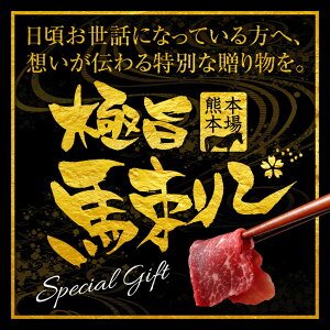 熊本県産馬刺し歓声上がるパーティーセット12人前600グラム霜降り赤身たてがみユッケ熊本県産馬刺しほほえみあふれるギフトセット8人前400グラム赤身たてがみふたえごユッケ