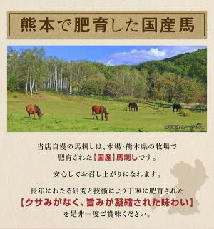 熊本県産馬刺しほほえみあふれるギフトセット8人前400グラム赤身たてがみふたえごユッケ