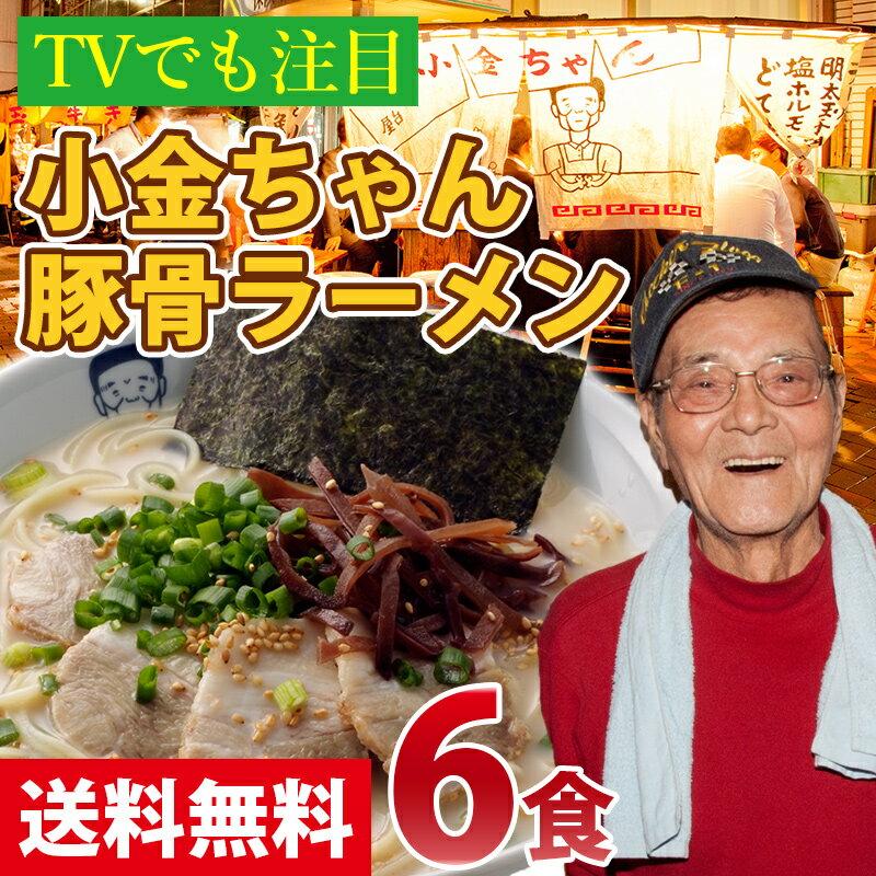 【送料無料】 博多の名物屋台「小金ちゃん」とんこつラーメン!6食セットTVで紹介された行列屋台の豚骨らーめん〇小金ちゃん豚骨ラーメン6食セット