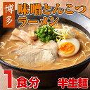 博多味噌豚骨ラーメン【1食入】コクのある豚骨スープに、特製味噌を加えて作った旨み抜群のらーめん◯博多味噌豚骨ラーメン1食