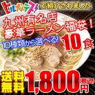 選べる九州有名店豪華とんこつラーメン福袋10食セット【送料無料】10種類の九州各地のらーめんからお好みの味を選べる!