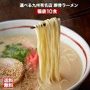選べる九州有名店豪華とんこつラーメン福袋10食セット【送料無料】博多とんこつ、熊本ラーメンなど5種類の九州厳選ら…