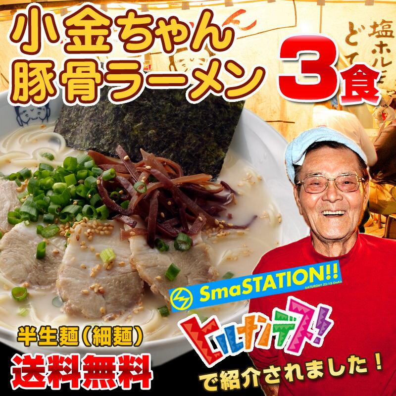 【送料無料】博多の名物屋台「小金ちゃん」とんこつラーメン!3食セット!2セット以上でさらに特典付き《メール便発送》◯小金ちゃんとんこつラーメン3食