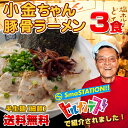 【送料無料】博多の名物屋台「小金ちゃん」とんこつラーメン!3食セット!2セット以上でさらに特典付き《メール便発送…
