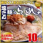 塩ラーメン麺sらぱしゃ!九州新幹線開業記念イベント「カゴシマラーメンチャンピオンシップ」で優勝した絶品ラーメン!