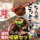 豚なん骨のとろとろ煮200g安心安全の純国産豚使用宮崎・鹿児島地方に伝わる伝統の家庭料理ご当地グルメ!