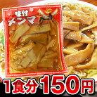 九州博多名物味付メンマめんま80g絶妙な味付けで、ピリッと辛い絶品!
