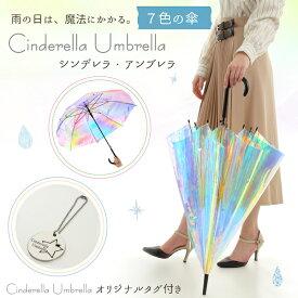 オーロラ 傘 虹色 レイボー レディース 女性用 ワンタッチ アンブレラ 雨具 長傘 透明傘 ビニール ホログラム レイングッズ 8本骨 ワンタッチ おしゃれ