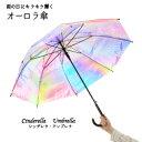 傘 オーロラ 虹色 レディース 女性用 ワンタッチ アンブレラ 雨具 長傘 透明傘 ビニール ホログラム レイングッズ 8本…