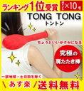 Tonton140