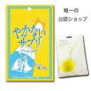 やかないサプリ 太陽のサプリ UV カット spf50+ pa++++ 日焼け スプレー クリーム パウダー オルト
