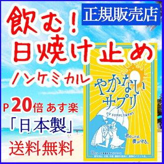 喝非 UV 切喷奶油粉烤的补充 yakanai 防晒霜补充或不补充邻