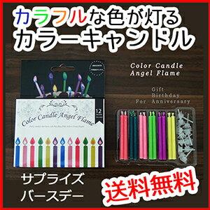 バースデーケーキ キャンドル カラーキャンドル 色付き 炎 カラー キャンドル ろうそく ローソク 飾り カード パーティー 誕生日 エンジェルフレーム