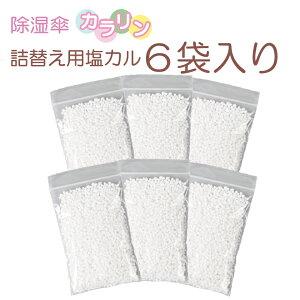 除湿剤 詰め替え 塩化カルシウム 6個入り 詰め替え用 塩カル 除湿剤 湿気とり 湿気取り 本体は含まれません
