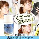 Powdeo300