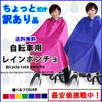 自転車用カッパ