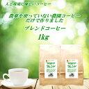 ◆無農薬栽培コーヒーブレンド 1kg(約100杯分)【送料無料(一部地域除く)】無農薬・有機栽培原料100%コーヒー豆人…