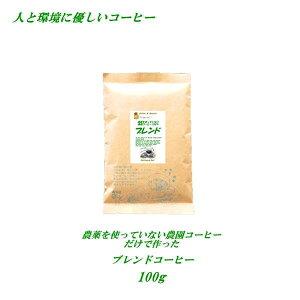 ◆無農薬栽培コーヒーブレンド 100g 無農薬・有機栽培原料100%コーヒー豆 ♪人と環境に優しいコーヒー♪安心・安全・焼きたて煎りたて美味しいコーヒー
