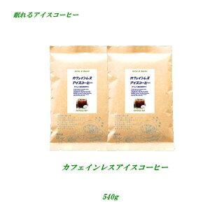 ◆カフェインレス・アイスコーヒー 540g(約54杯分)ノンカフェインコーヒーデカフェコーヒー豆【メール便送料無料】【HLS_DU】 安心・安全・焼きたて煎りたて美味しいコーヒー