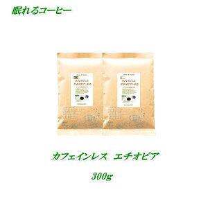 ◆カフェインレス・エチオピア 300g(約30杯分)ノンカフェインコーヒー デカフェコーヒー豆【メール便送料無料】眠れるコーヒー【HLS_DU】 安心・安全・焼きたて煎りたて美味しいコーヒー
