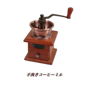 ◆手挽きコーヒーミル