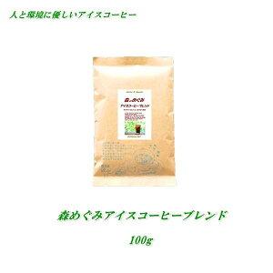 ◆森のめぐみのアイスコーヒーブレンド  100gレインフォレストアライアンス認証コーヒー豆を中心にブレンドRA/FLO認証コーヒー100% 安心 安全 焼きたて煎りたて美味しいコーヒー