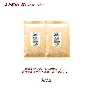 ◆無農薬栽培アイスコーヒーブレンド 300g 無農薬・有機栽培原料100%コーヒー【メール便送料無料】【HLS_DU】 安心・安全・焼きたて煎りたて美味しいコーヒー