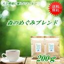 ◆森のめぐみブレンド  200g 【メール便送料無料】♪人と環境に優しいコーヒー♪【HLS_DU】RA/FLO認証コーヒー豆100% 安心・安全・焼きたて煎りたて美味しいコーヒー    02P05No