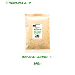 ◆無農薬栽培コーヒー・東ティモール 100g無農薬・有機栽培原料100%コーヒー豆人と環境に優しいコーヒー 安心・安全・焼きたて煎りたて美味しいコーヒー