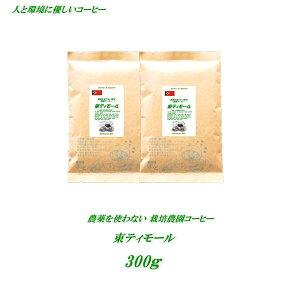 ◆無農薬栽培・東ティモール 300g(約30杯分)【メール便送料無料】無農薬・有機栽培原料100%コーヒー豆【HLS_DU】 安心・安全・焼きたて煎りたて美味しいコーヒー、人と環境に優しいコー
