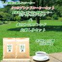 ◆無農薬栽培 コーヒーブレンド &森のめぐみブレンドお楽しみコーヒーセット各200g合計400g(約40杯分)【メール便送料…