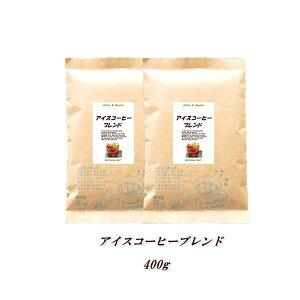 ◆アイスコーヒーブレンド  400g(約40杯分)極深煎りフレンチブレンド【メール便送料無料】アイスコーヒーに最適【HLS_DU】 安心・安全・焼きたて煎りたて美味しいコーヒー