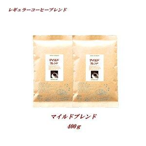 ◆マイルドブレンド  400g 【メール便送料無料】焼きたて煎りたてコーヒー豆 美味しいコーヒー