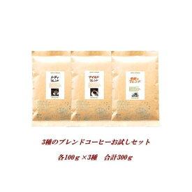 【初回購入限定】3種のブレンドコーヒーお試しセット 各100g×3 合計300g(約30杯分) メール便 送料無料 【HLS_DU】焼きたて煎りたてコーヒー 美味しいコーヒー