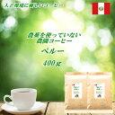 ◆無農薬・有機栽培原料100%農園コーヒー・ペルー  400g(約40杯分)【メール便送料無料】人と環境に優しいコーヒ…