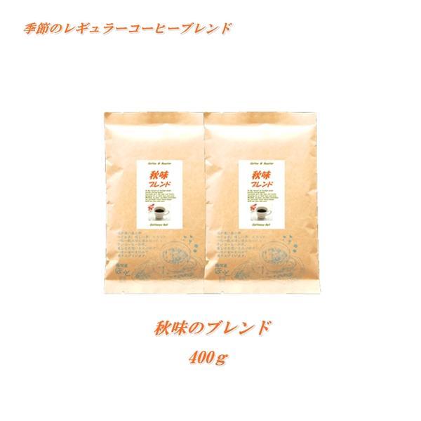◆秋味のブレンド コーヒー   400g(約40杯分)【メール便送料無料】レギュラー コーヒー オリジナル ブレンド コーヒー