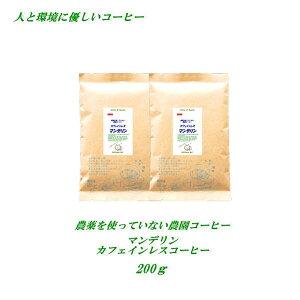 ◆カフェインレス 無農薬・有機栽培原料100%カフェインレス・マンデリン 200g  デカフェコーヒー 【メール便送料無料】安心・安全・焼きたて煎りたてコーヒー 美味しいコーヒー