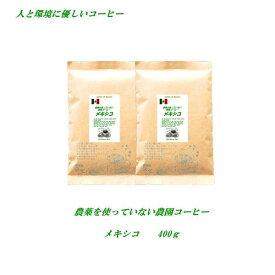 ◆無農薬栽培コーヒー・メキシコ 400g【メール便送料無料】無農薬・有機栽培原料100%コーヒー【HLS_DU】 安心・安全・焼きたて煎りたて美味しいコーヒー
