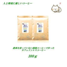 ◆カフェインレス 無農薬・有機栽培原料100%カフェインレス・メキシコ 300g  デカフェコーヒー 【メール便送料無料】安心・安全・焼きたて煎りたてコーヒー 美味しいコーヒー