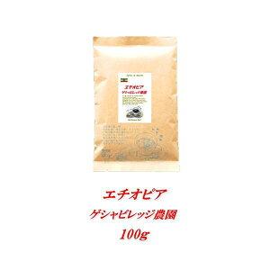 ◆エチオピア ゲシャビレッジ農園 100g 幻のコーヒーといわれるゲイシャ種のコーヒー! スペシャリティーコーヒー豆 焼きたて煎りたてコーヒー