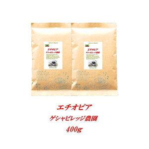 ◆エチオピア ゲシャビレッジ農園 400g 幻のコーヒーといわれるゲイシャ種のコーヒー!【メール便送料無料】スペシャリティーコーヒー豆 焼きたて煎りたてコーヒー