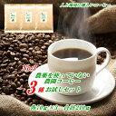 【初回購入限定No.3】無農薬・有機栽培原料100%3つの農園コーヒーお試し味比べセットNo.3 無農薬コーヒー コーヒー豆 グアテマラ エクアドル マンデリン各70g合計210g メール便 送料無料