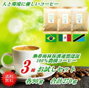 【初回購入限定】レインフォレスト・アライアンス認証3つの農園コーヒーお試しセット 各90g合計270g メール便 送料無…