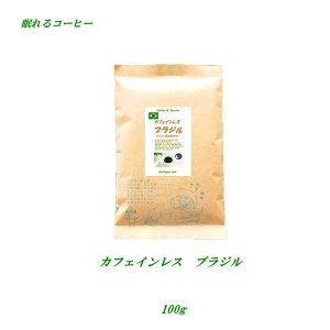 ◆カフェインレス・ブラジル 100gノンカフェインコーヒー デカフェコーヒー豆 眠れるコーヒー【HLS_DU】 安心・安全・焼きたて煎りたて美味しいコーヒー