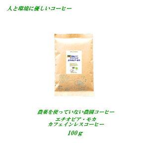 ◆カフェインレスコーヒー 無農薬・有機栽培原料100%農園コーヒー カフェインレス・エチオピア・モカ  100g ノンカフェインコーヒー  安心・安全・焼きたて煎りたてコーヒー美味