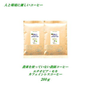 ◆カフェインレスコーヒー 無農薬・有機栽培原料100%農園コーヒー カフェインレス・エチオピア・モカ  200g ノンカフェインコーヒー 安心・安全・焼きたて煎りたてコーヒー美味し