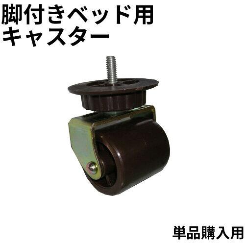 【単品購入用】脚付きベッド用 キャスター(ストッパーなし8cm)1個