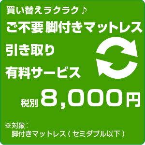 有料サービス 不用品お引き取りサービス 脚付きマットレス(セミダブル以下専用)【単品購入不可】