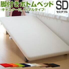 ベッド キャスター付き セミダブル 脚付きボトムベッド ノーマルタイプ 本体厚み約10cm 3年保証 シンプル ベット ベッドフレーム 足元 収納 配達日指定可能