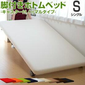 ベッド キャスター付き シングル 脚付きボトムベッド ノーマルタイプ 本体厚み約10cm 3年保証 シンプル ベット ベッドフレーム 足元 収納 配達日指定可能